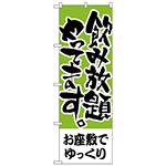 のぼり旗 お座敷でゆっくり 飲み放題 (H-420)