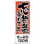 のぼり旗 たっぷり120分 (H-423)