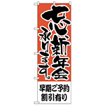 のぼり旗 早期ご予約割引有り (H-424)