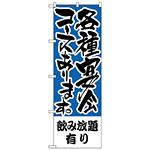 のぼり旗 飲み放題有り 各種宴会コース (H-431)