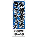 のぼり旗 お座敷でゆっくり 各種宴会 (H-432)