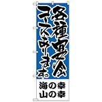 のぼり旗 海の幸、山の幸 各種宴会コース (H-433)