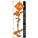 のぼり旗 ぎょーざ (H-46)