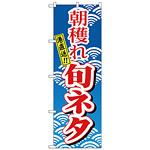 のぼり旗 朝穫れ旬ネタ (H-473)