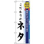 のぼり旗 こだわりのネタ (H-475)