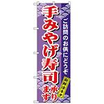 のぼり旗 手みやげ寿司 (H-479)