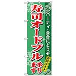 のぼり旗 寿司オードブル (H-480)
