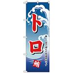 のぼり旗 トロ (H-490)