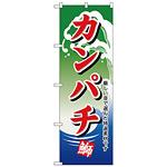 のぼり旗 カンパチ (H-496)