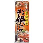 のぼり旗 忘新年会はお鍋で (H-5001)