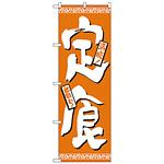 のぼり旗 定食 オレンジ(H-508)