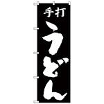 のぼり旗 手打うどん 黒(H-51)