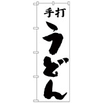 のぼり旗 手打うどん 白(H-52)