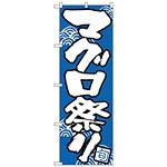 のぼり旗 マグロ祭り (H-520)
