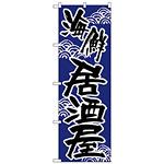 のぼり旗 海鮮居酒屋 青 (H-523)