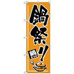 のぼり旗 鍋祭り オレンジ(H-527)