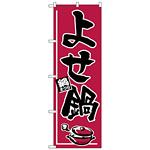 のぼり旗 よせ鍋 (H-531)