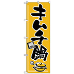 のぼり旗 キムチ鍋 鍋まつり (H-532)