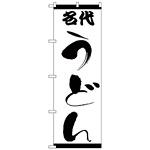 のぼり旗 名代うどん (H-54)