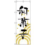 のぼり旗 和菓子 白地 黒文字(H-559)
