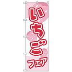 のぼり旗 いちごフェア ピンク (H-560)