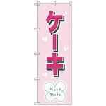 のぼり旗 ケーキ Hand made (H-568)