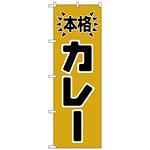 のぼり旗 本格カレー (H-583)