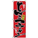 のぼり旗 とんこつラーメン (H-604)