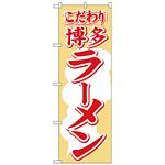 のぼり旗 こだわり 博多ラーメン (H-605)