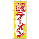 のぼり旗 札幌ラーメン (H-606)