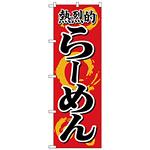 のぼり旗 熱烈的らーめん (H-614)