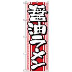 のぼり旗 醤油ラーメン (H-615)