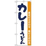 のぼり旗 カレーうどん 手書き風 (H-62)