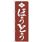 のぼり旗 ほうとう (H-631)