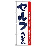 のぼり旗 セルフうどん 白地 (H-64)