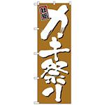 のぼり旗 カキ祭り (H-645)