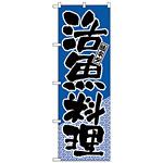 のぼり旗 活ネタ 活魚料理 (H-651)