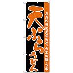 のぼり旗 天ぷらうどん こだわりの天ぷらと、うまい麺・つゆ 黒地 (H-67)