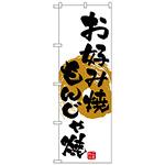 のぼり旗 お好み焼・もんじゃ (H-676)