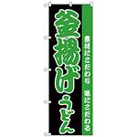 のぼり旗 釜揚げうどん 黒地/緑 (H-69)
