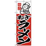のぼり旗 ねぎラーメン (H-7)