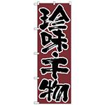 のぼり旗 珍味・千物 (H-706)