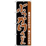 のぼり旗 ぶっかけうどん 素材にこだわり 黒地/茶色文字 (H-71)