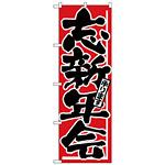 のぼり旗 忘新年会 (H-725)