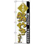 のぼり旗 鍋やきうどん 白地 金文字(H-78)