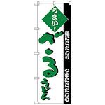 のぼり旗 ざるうどん うまい! 緑文字 (H-79)