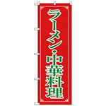 のぼり旗 ラーメン・中華料理 (H-8082)