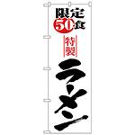 のぼり旗 限定50食ラーメン (H-8092)