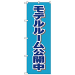 のぼり旗 モデルルーム公開中 (H-8237)