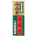 のぼり旗 南南東恵方巻 (H-8245)